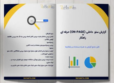 گزارش-سئو--داخلی-(On-page)-حرفه-ای-+-راهکار