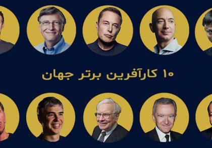۱۰-کارآفرین-برتر-جهان