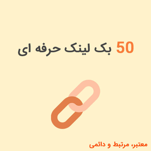50-backlink-package