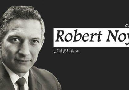 زندگی-نامه-رابرت-نویس-هم-بنیانگذار-اینتل