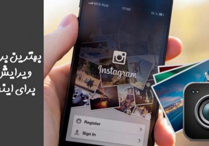 بهترین-برنامه-های-ویرایش-عکس-برای-اینستاگرام