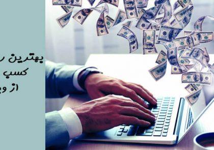 بهترین-روش-های-کسب-درآمد-از-وبلاگ