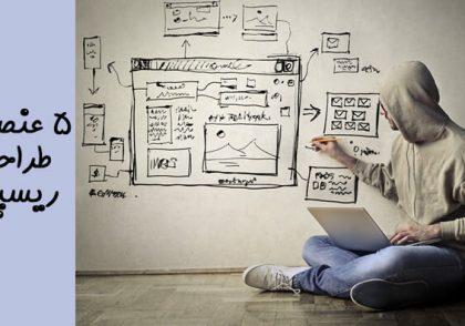 5-عنصر-اصلی-طراحی-وب-ریسپانسیو