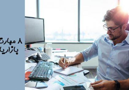 8-مهارت-ضروری-بازاریاب-محتوا